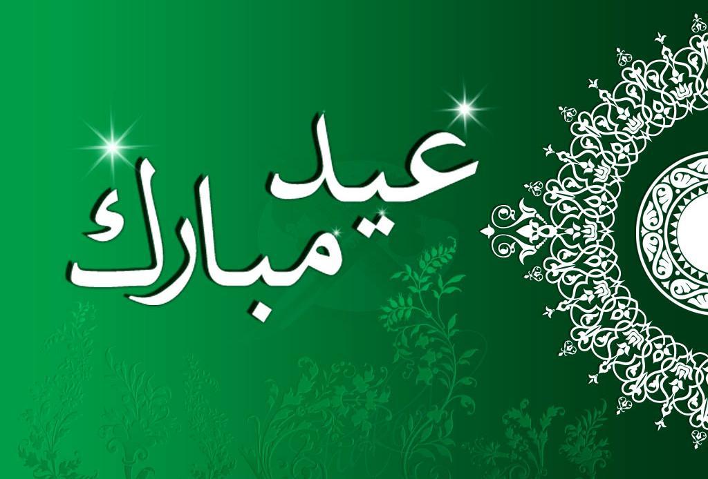 Eid mubarak wallpaper in arabic travel around the world vacation eid mubarak wallpaper in arabic m4hsunfo Images