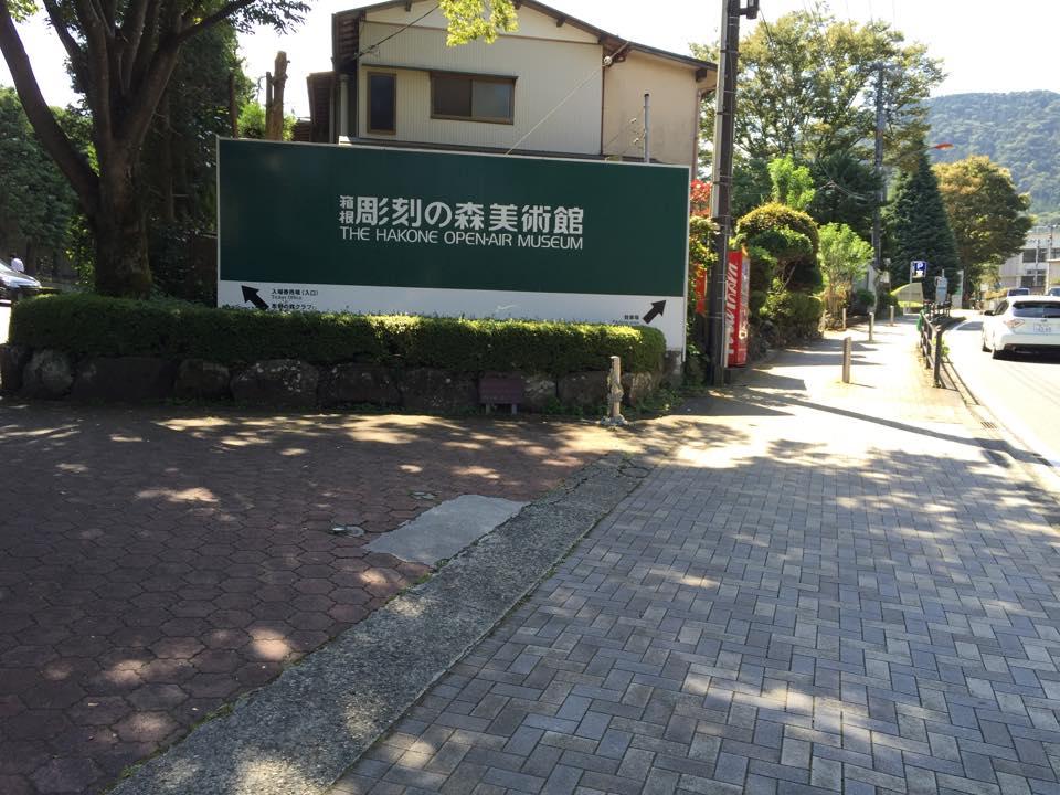hakone open air museum entrance japan